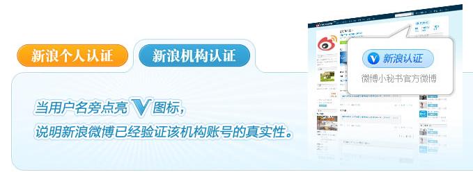 企业微博加V认证的好处