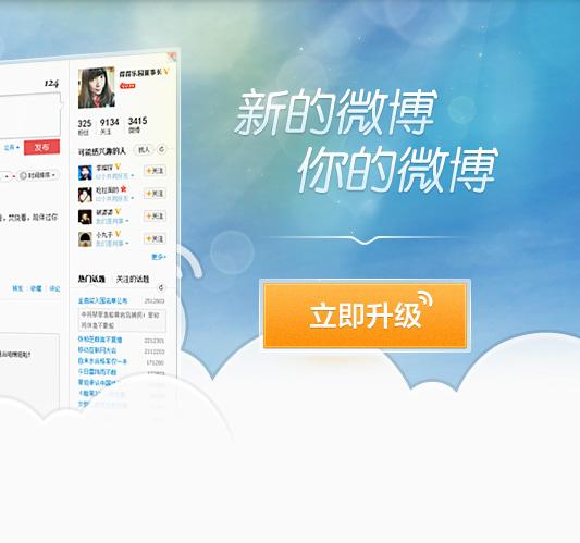 腾讯微博认证加V