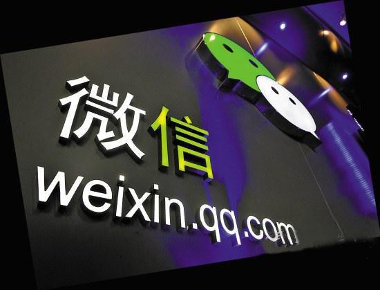 weixin_qq
