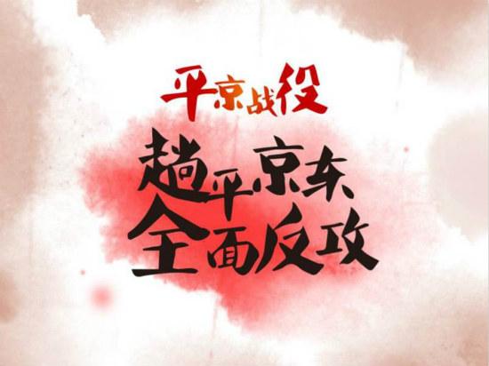 """苏宁COO微博发布""""平京战役"""" 双十一头炮打响"""