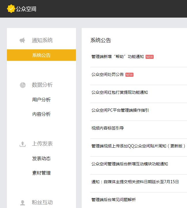 QQ公众平台后台