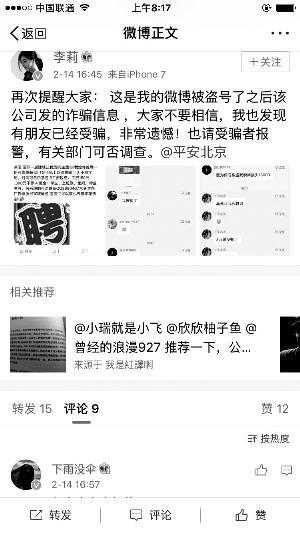 电台主持人微博被盗发招聘信息 3名粉丝被骗万元