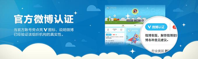 企业微博官方认证