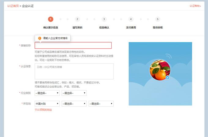 企业认证微博