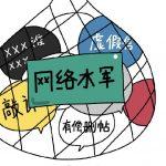 """公安部:严打自媒体""""网络水军""""违法犯罪 关闭大V账号1100余个"""